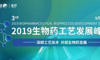 会议预告︱2019(第三届)生物药工艺发展峰会
