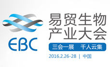 易贸生物产业大会(EBC 2016)