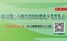 世博威2016第21届上海国际健康产业博览会