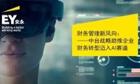 【安永观察】财务管理新风向:中台战略助推企业财务转型迈入AI赛道