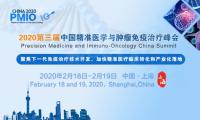 2020中国精准医学与肿瘤免疫治疗峰会(PMIO)即将