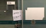 """贺建奎在南科大的实验室已被封,""""请勿进入,后果自负"""""""