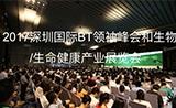2017深圳国际BT领袖峰会和生物/生命健康产业展览会