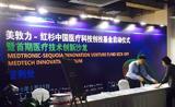BioBAY牵手美敦力、红杉资本建立创投基金,专注中国高端医疗器械创新与孵化