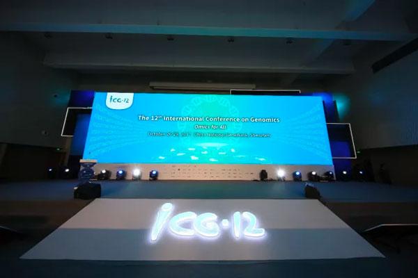 第十二届国际基因组学大会圆满落幕!