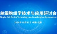 会议邀约 | 科研领域最热技术,单细胞组学技术与应用研讨会,正式开启!