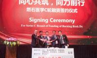 燃石医学宣布完成C轮8.5亿人民币融资