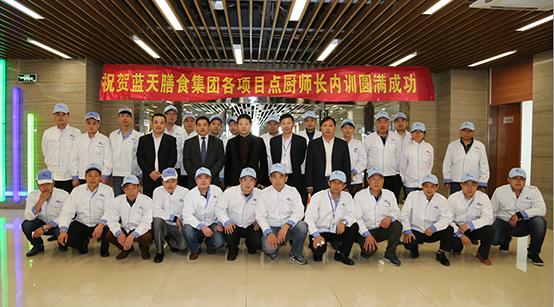蓝天膳食集团在中丹园研发楼餐厅举办厨师长业务技能培训
