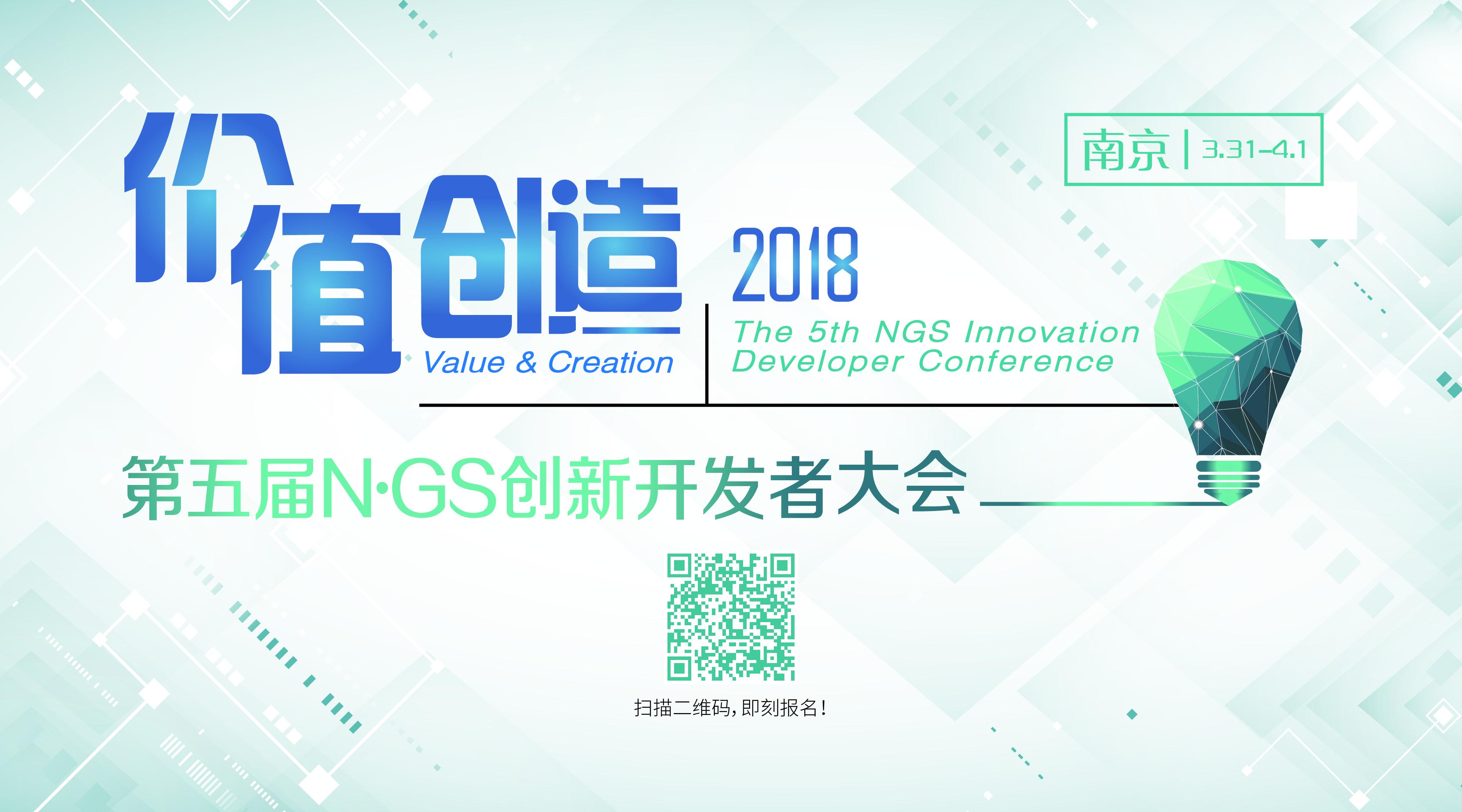 2018第五届NGS创新开发者大会
