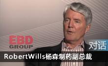 对话杨森制药副总裁Rob Wills