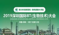 2019深圳国际BT(生物技术)大会