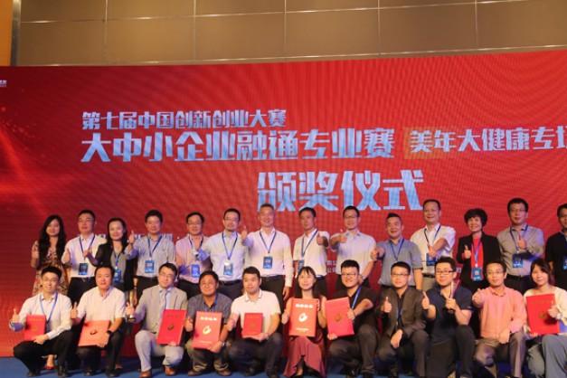 霍德生物荣获第七届中国创新创业大赛大,初创企业组全国总决赛第三名!