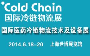 2014中国国际医药冷链物流技术及设备展览会