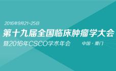第十九届全国临床肿瘤学大会暨2016年CSCO学术年会