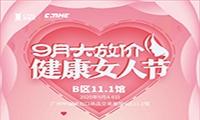 """百万豪礼""""嗨起来""""!健康女人节,9月大放价,尽在中国(广州)国际美博会!"""