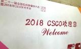 CSCO 2018 | 肿瘤年度盛会隆重开幕,大咖云集共写抗癌治疗新篇章