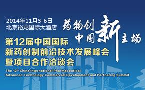 第12届中国国际新药创制前沿技术发展峰会暨项目合作洽谈会