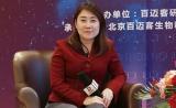 专访 | 马洁:癌症免疫疗法是未来的风口