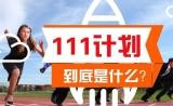 重磅:21所地方强校入选2017年国家111计划!