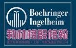 双11,勃林格殷格翰下了笔110亿欧元的大单子