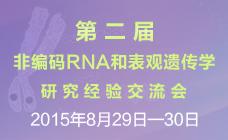 2015年第二届非编码RNA和表观遗传学研究经验交流会
