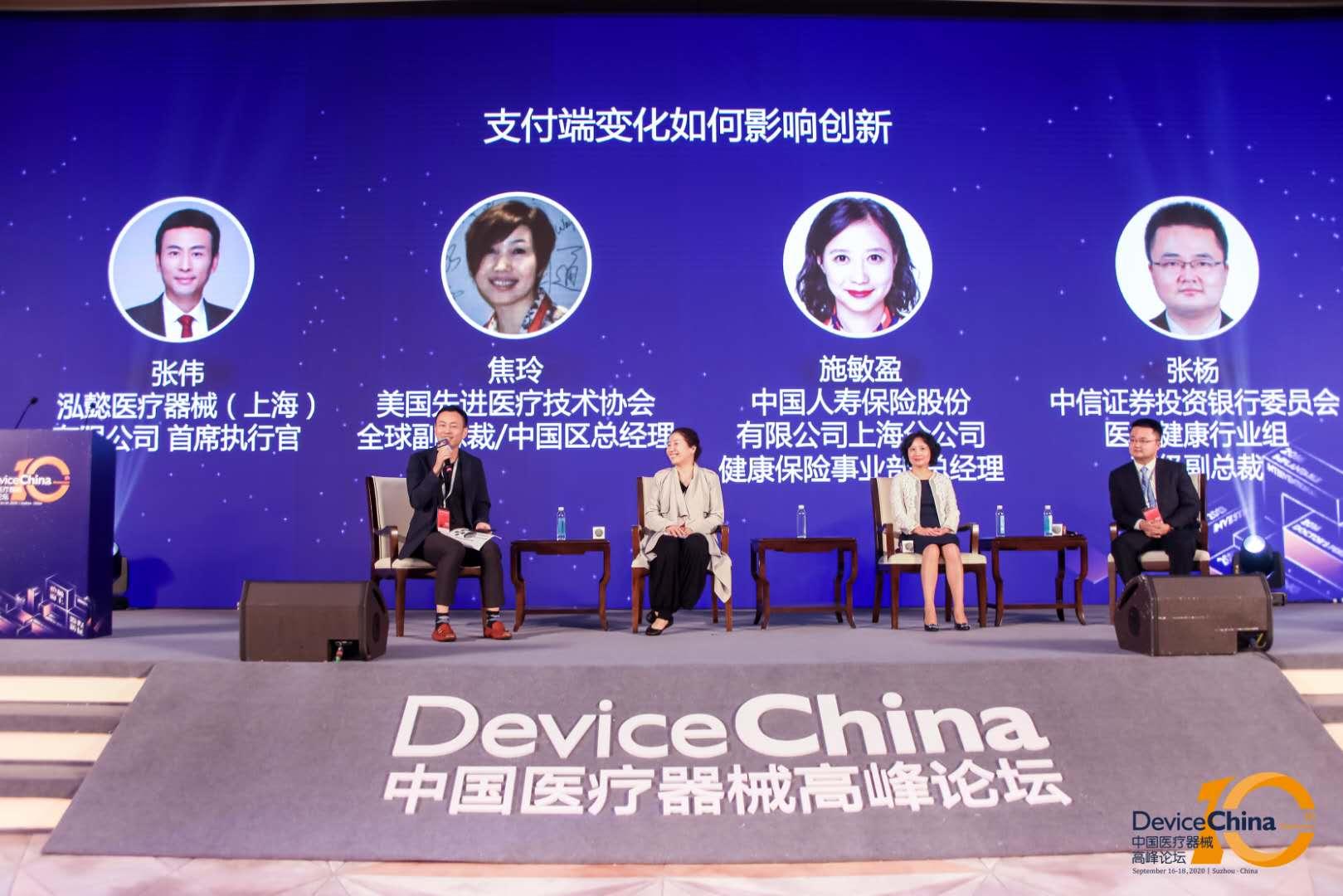 【直播DC2020】圆桌讨论:支付端变化如何影响创新