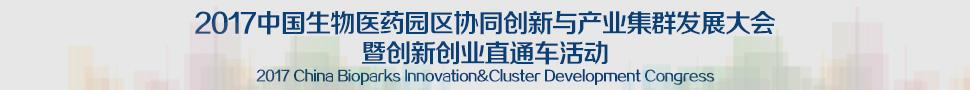 2017中国生物医药园区协同创新与产业集群发展大会暨创新创业直通车活动