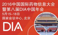 第八届药物信息协会(DIA)中国年会