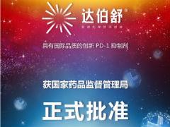 信达生物PD-1单抗正式登陆中国!