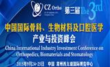 第三届中国国际骨科、生物材料及口腔医学产业投资峰会在常举办