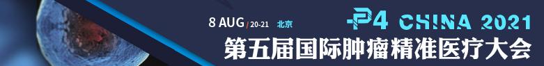 第五届P4China