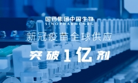 国药集团中国生物新冠疫苗全球供应突破1亿剂