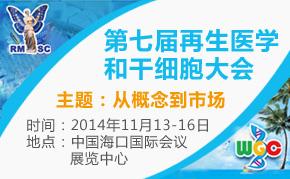 第七届再生医学和干细胞大会