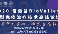 佰傲谷Biovalley新型免疫治疗技术高峰论坛即将重磅开启!