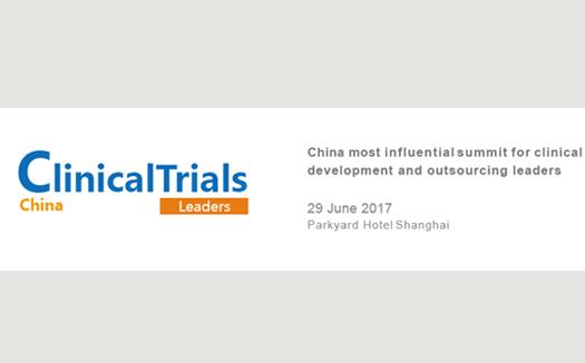 2017中国临床试验领袖峰会