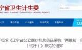 """又一省""""两票制""""文件出台,6月1日开始执行!!"""