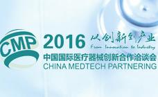 2016苏州高新区•中国国际医疗器械创新合作洽谈会