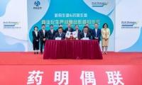 药明生物ADC原液及制剂厂投产并达成创新ADC商业化生产战略合作