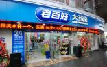 老百姓大药房:拟3.48亿元购兰州惠仁65%股权 西北版图扩张拉开帷幕