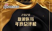 2020新浪医药年度总评榜报名通道正式开启!