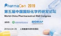 PharmaCon 2019 第五届中国国际化学药研发论坛盛大来袭