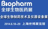 Biopharm2014国际生物医药展开幕
