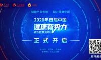 谁是中国健康新势力 | 首届中国健康新势力企业征集进行时