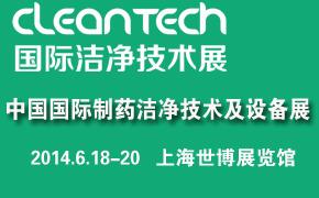 2014中国国际制药洁净技术及设备展览会