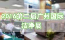 2016第二届广州国际洁净技术与设备展览会