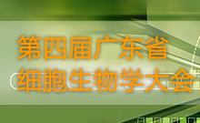 第四届广东省细胞生物学大会