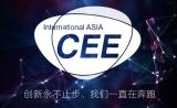 【主办发布】2017第十六届中国国际汽车电子展