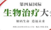 2020第四届国际生物治疗大会暨展览会