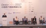 【直播DC2017】圆桌讨论:全球医疗器械行业投资热点分析及中国近年来投资回顾分析