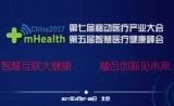 第七届移动医疗产业大会暨智慧医疗健康峰会即将召开